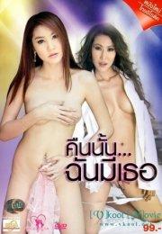 Khuen Nan Chan Mii Thoe